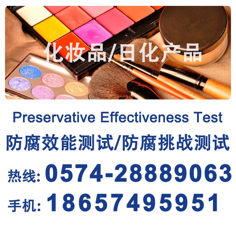化妆品防腐性能测试/防腐挑战测试/防腐剂有效性测试