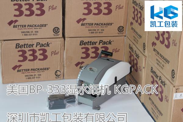 美国333 BP湿水纸机