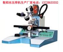 超声波粗铝丝压焊机