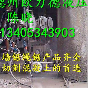 广东珠海液压绳锯切割机OLD