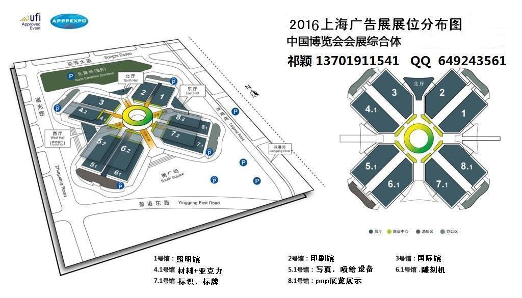 2016年中国上海广告展