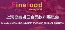 2015上海高端食品展会