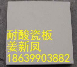 优质耐酸瓷板厂家供应陕西宝鸡咸阳