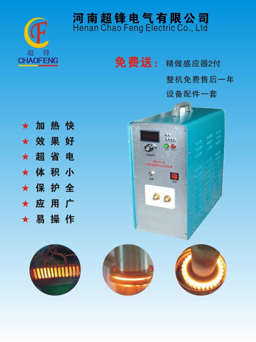 高频车刀焊接设备 高频感应焊机超锋专业生产商