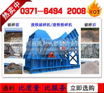 甘肃生产废铁粉碎机的厂家
