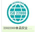 南通ISO22000认证。食品标准