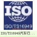 南通TS16949认证-TS汽车哪个认证公司最好