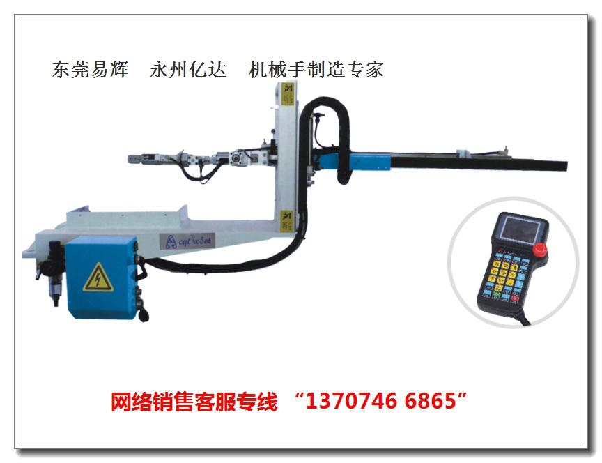永州 亿达 锵泰 侧取立式机系列 机械手