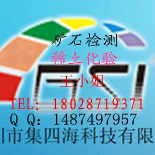 重庆铅精矿化验-铅含量检测