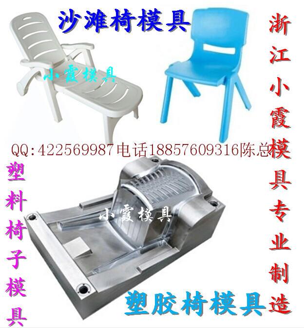 台州塑胶模具公司 椅子塑料模具制造公司