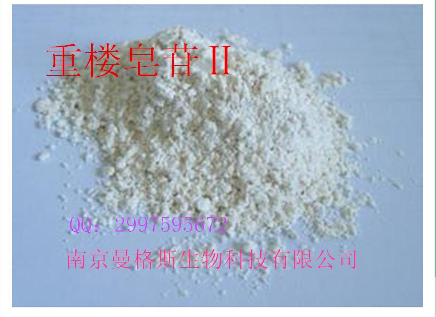 重楼皂苷Ⅱ