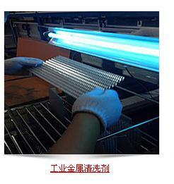 环保清洗剂加工,精密电子环保清洗剂,工业清洗剂,超声波清洗剂