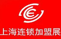 2015上海连锁加盟展|秋季加盟展
