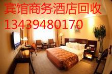 北京整体酒店家居用品回收天津酒店宾馆整体回收