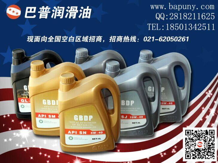 供应齿轮油巴普85W-140齿轮油 高负荷车辆齿轮油