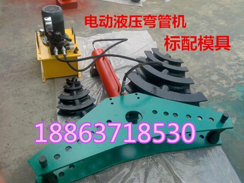 2寸电动液压弯管机厂家 液压泵弯管机价格