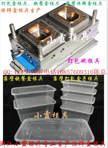 专业制造塑胶模具 塑料产品加工PP饭盒模具
