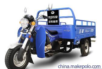 山东省福田五星150三轮摩托车 双缸水冷摩托车 电动摩托车厂家