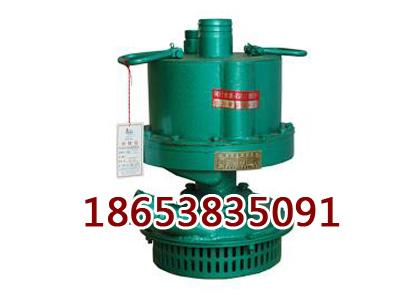 风动涡轮潜水泵 风动涡轮泵  风动潜水泵 涡轮潜水泵