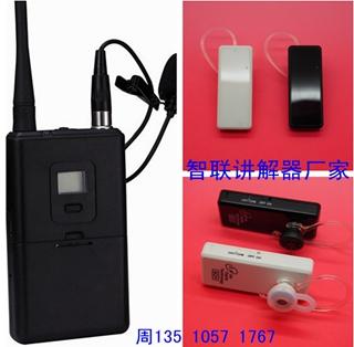 无线导游机讲解器 无线教学设备 同声传译器 迷你导游机导览器
