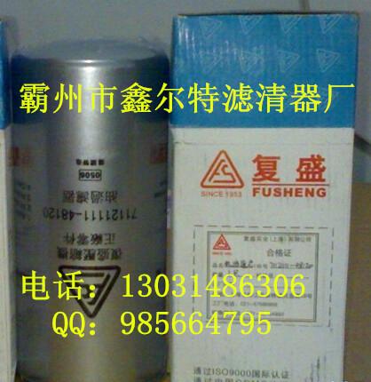 机油滤芯71121111-48120复盛空压机空气滤芯生产厂家
