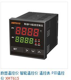 山东 河北 陕西现货交易XMT615智能PID温度控制仪