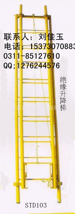 电工用绝缘关节梯 玻璃钢关节梯定做 电力折叠梯子