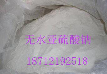 多种含量无水亚硫酸钠安徽厂家直供