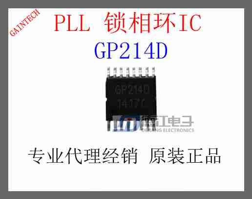 GP214D 锁相环IC Gaintech GP214D 射频高达1.4GHz 请找深圳市德江电子