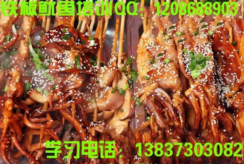 供应正宗铁板鱿鱼的技术培训河南新乡小吃培训中心