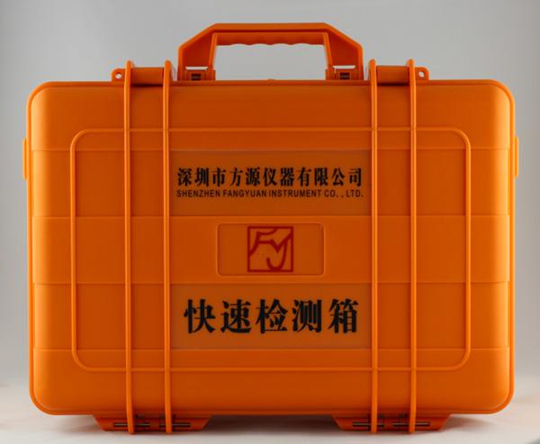 生活饮用水检测箱FY-805A