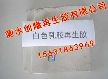 天然乳胶价格-天然乳胶期货-创隆乳胶再生胶