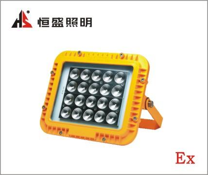 LED防爆泛光灯恒盛批发销售