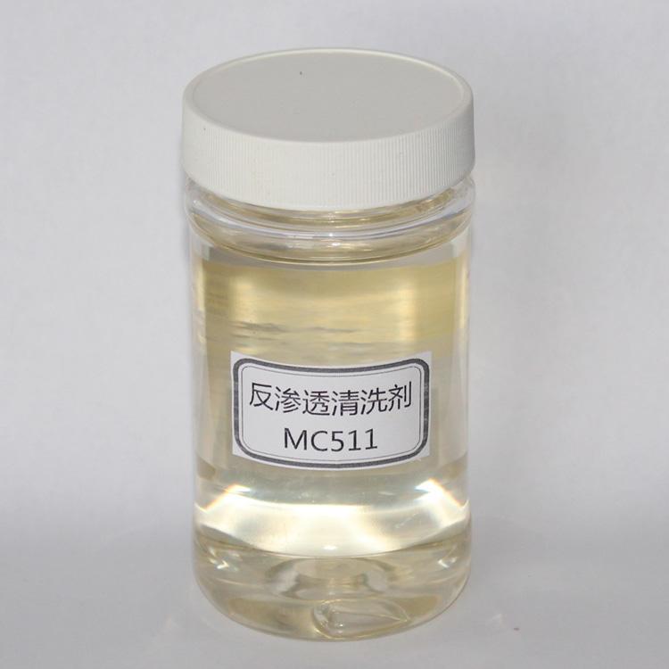 供应翔宇反渗透膜清洗剂MC511