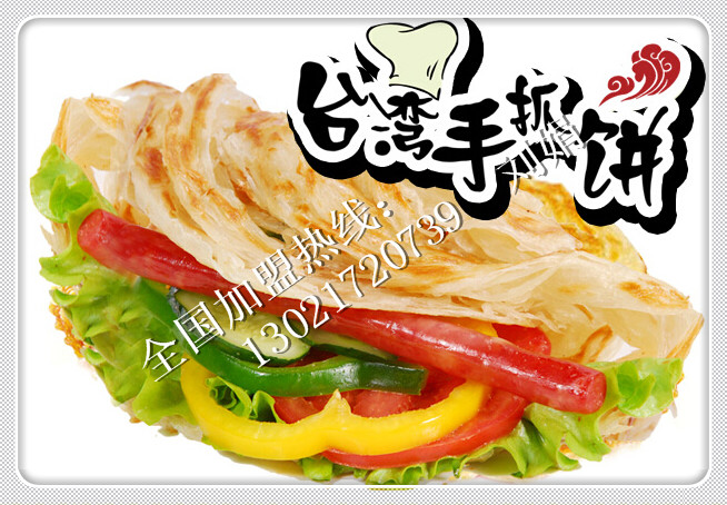 台湾手抓饼加盟加盟餐饮公司_手抓饼培训,手抓饼批发
