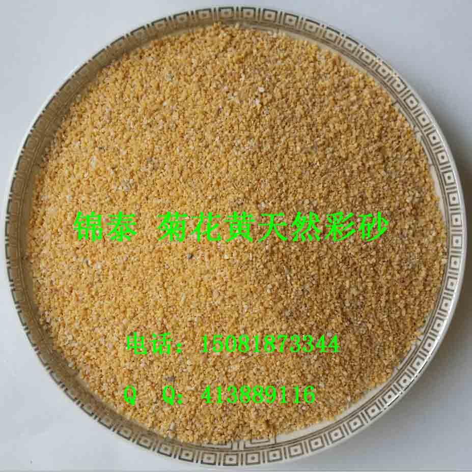 真石漆彩砂 天然彩砂批发 彩砂价格