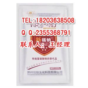 新型复硝酚钠 传统复硝酚钠升级配方 98%新福钠