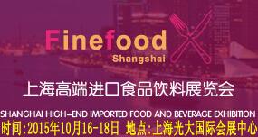 2015上海进出口食品展/10月份