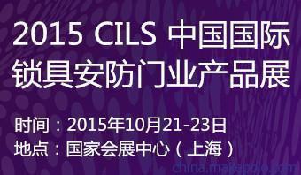 2015中国国际锁具、安防产品展