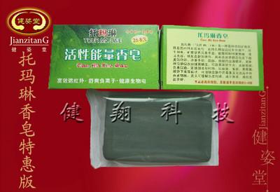 保健品中老年用磁疗保健品多年经久不衰托玛琳香皂特惠装批发保健品