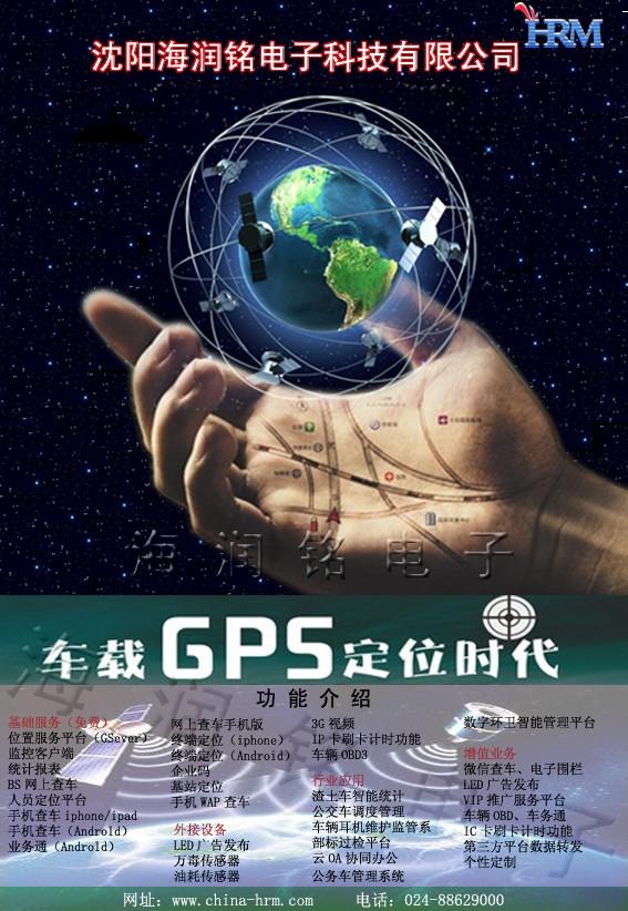 沈阳gps定位 北斗定位 车载gps 海润铭电子