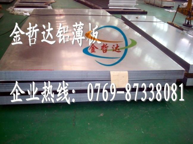 东莞进口铝板7075-T6批发 7075-t6薄板规格