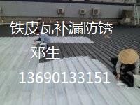 西樵镇专业锌铁皮瓦补漏翻新防锈隔热公司