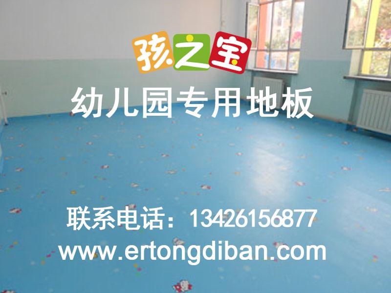 幼儿园PVC地板,PVC幼儿园地板,幼儿园塑料地板