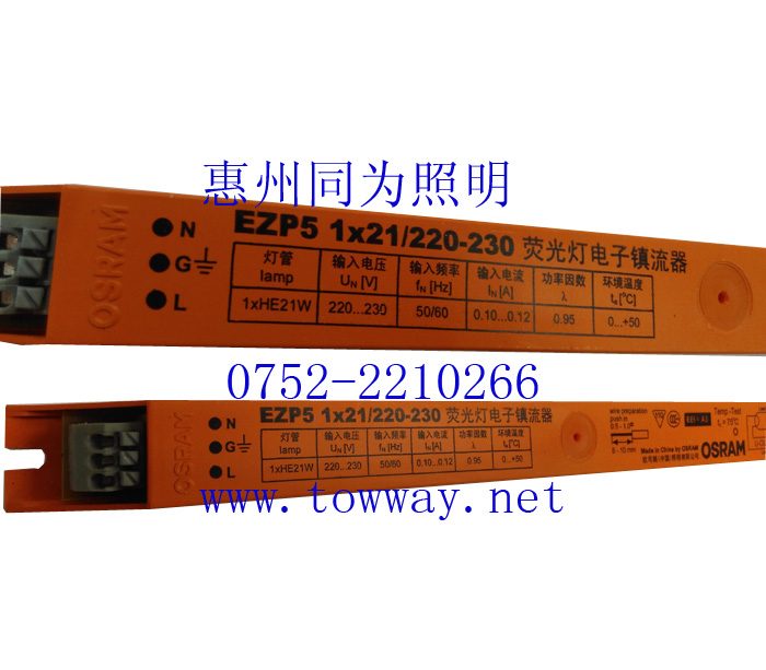 欧司朗电子镇流器 QTZ5(EZP5)1X21W 2X21W