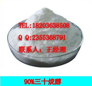 三十烷醇使用方法 90%三十烷醇价格 三十烷醇厂家