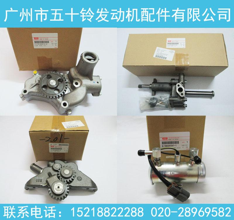 日本原装正厂ISUZU五十铃发动机配件代理商中国特约供应商