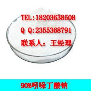 吲哚丁酸钠扦插怎么用 吲哚丁酸钠厂家 吲哚丁酸钠含量多少