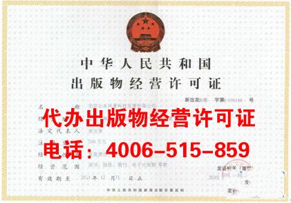 一手代办淘宝天猫图书出版物经营许可证