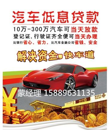 深圳汽车抵押贷款业务-无需押车,立放款